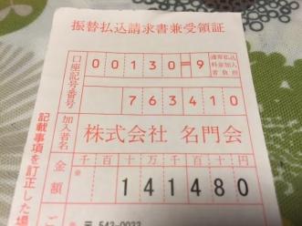 14万円台