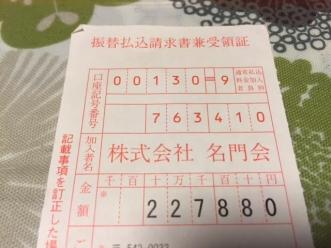 22万円台