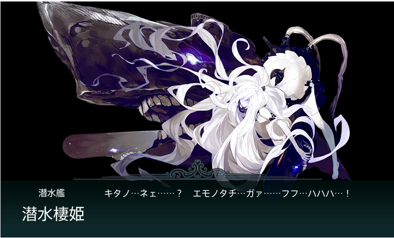 E-1 BOSS 潜水棲姫
