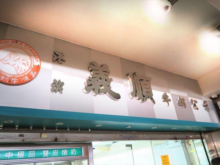 香港、ミルクプリン