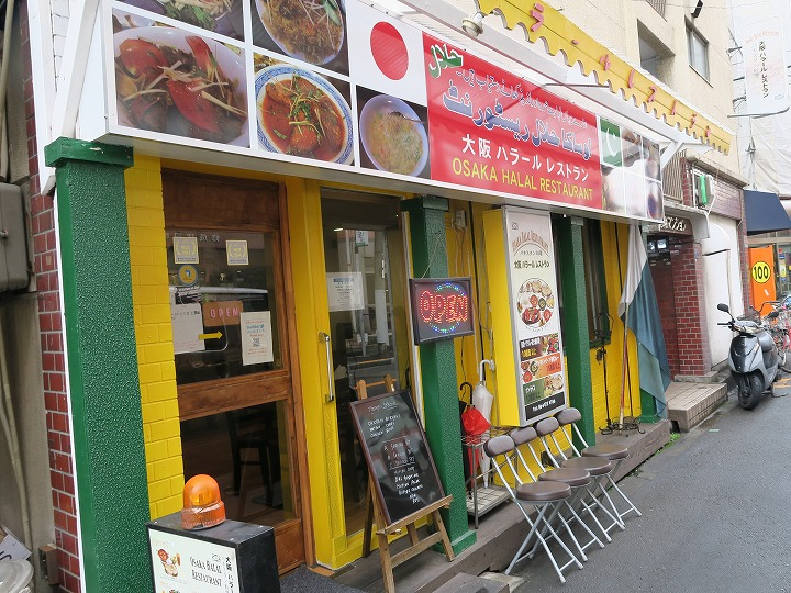 大阪ハラールレストラン、ビリヤニ