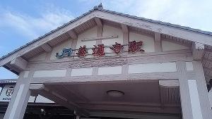 善通寺駅探索1