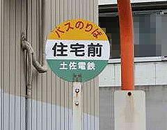 土電のバス停1