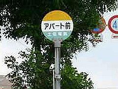 土電のバス停2