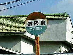 土電のバス停3