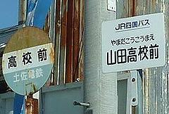 土電のバス停4