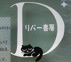リーバー書房のショボ猫1