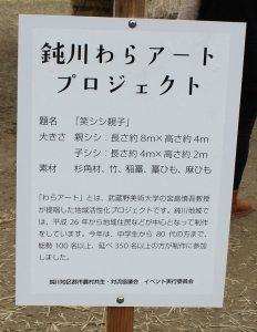 鈍川わらアートプロジェクト1