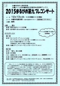 2015まるがめ第九プレコンサート