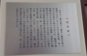 さぬき岡本焼2