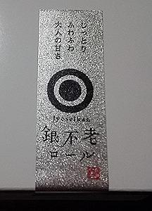 銀不老ロール1
