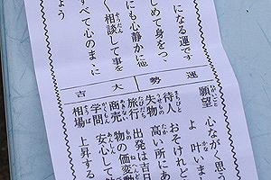 おみくじ分析4