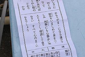 おみくじ分析6