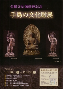 手島の文化財展1