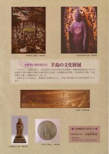 手島の文化財展2