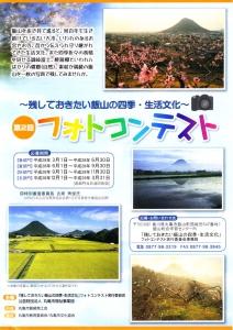 飯山の四季フォトコンテスト1