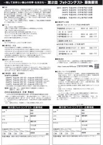 飯山の四季フォトコンテスト2