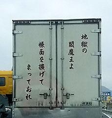 トラックの後ろ側