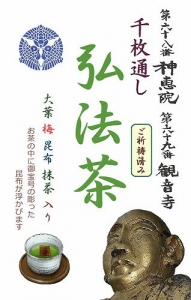 千枚通し弘法茶製作秘話1