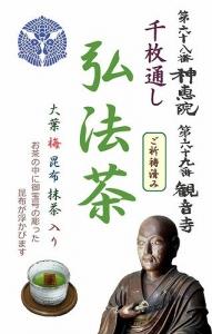 千枚通し弘法茶製作秘話2