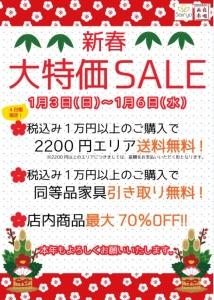 2016年新春セール