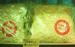 20151209田中農場 米こうじ