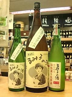20151212るみ子の酒 新酒