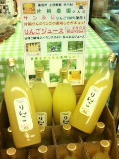 20151221片桐農園りんごジュース