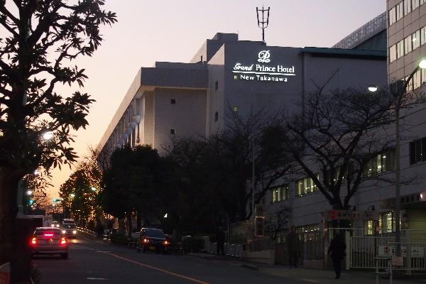 東京都港区高輪 グランドプリンスホテル新高輪