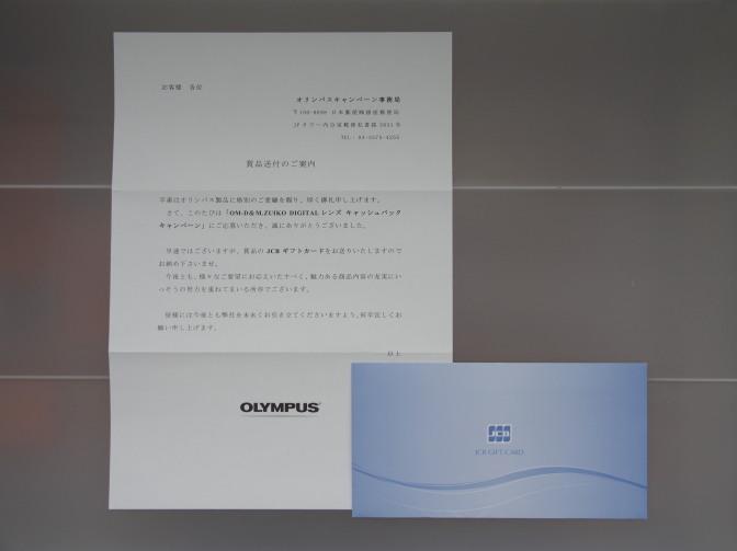 olympus_cash-back2015_02t.jpg