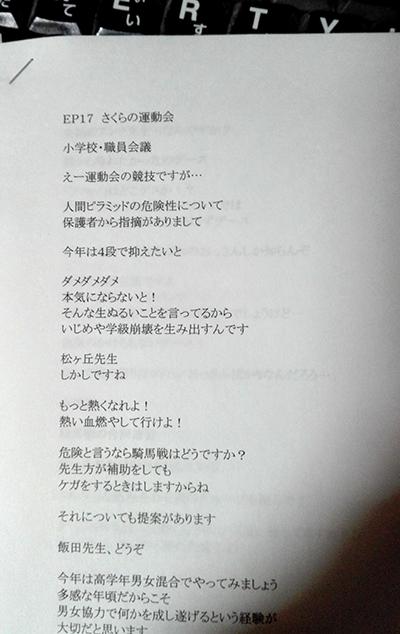 fc2-2016_0113-01.jpg