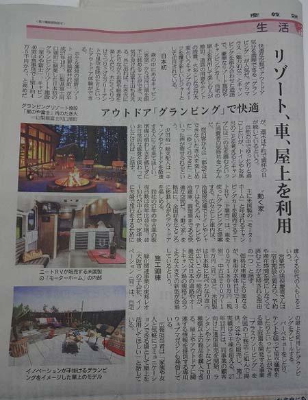 ■ついに産経新聞に掲載!!≪屋上でグランピング≫
