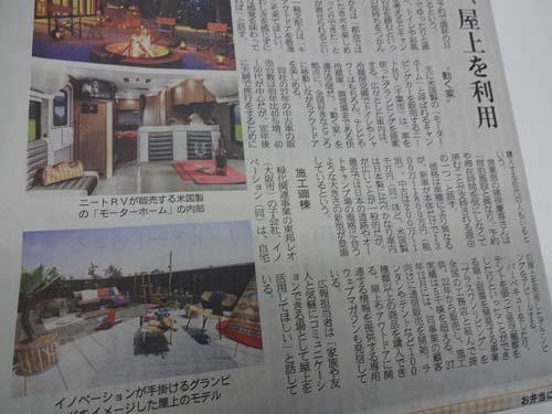 産経新聞でグランピング02