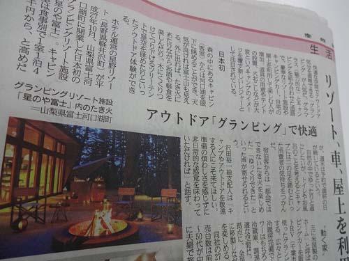 産経新聞でグランピング03