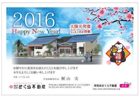 2016新年のご挨拶01
