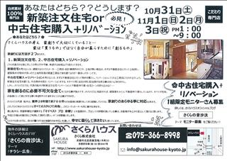 2015-10-31~11-3 新築・リノベーション相談会 ブログ
