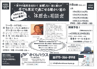 2015-1-10~17 冬でも・・・体験会&相談会(表)ブログ