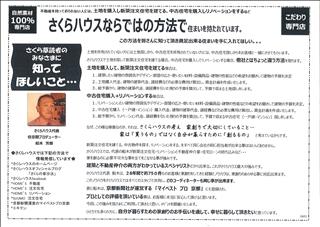 2015-1-10~17 冬でも・・・体験会&相談会(裏)ブログ