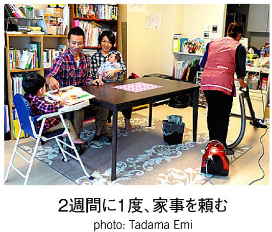 2016-01-13家事代行