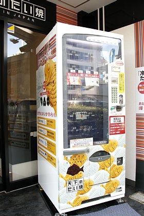 2016-01-24 たいやきの自販機