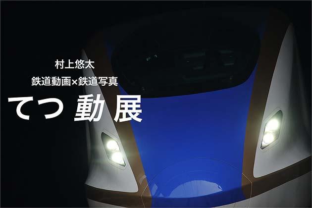160105_murakami_yuta-1.jpg