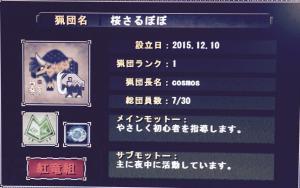 fc2blog_20151226214308e89.jpg