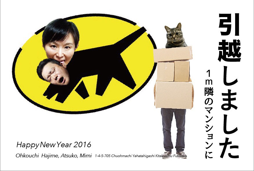 2016-1-1nennga.jpg