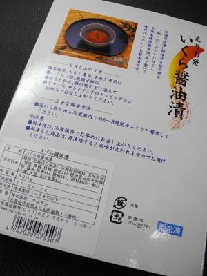 20160210北海道いくら醤油漬け②