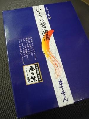 20160210北海道いくら醤油漬け①