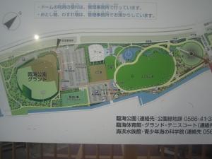 碧南市臨海公園2