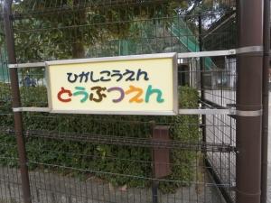 岡崎東公園動物園 トップ