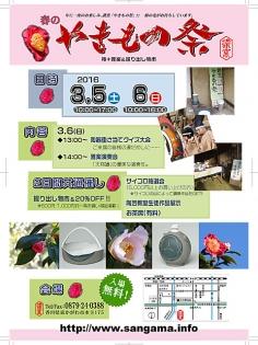 2016讃窯「春のやきもの祭」告知1
