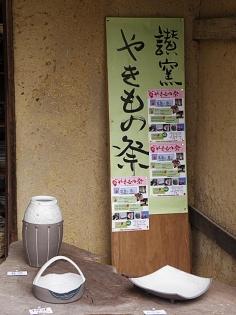 2016「春のやきもの祭」2