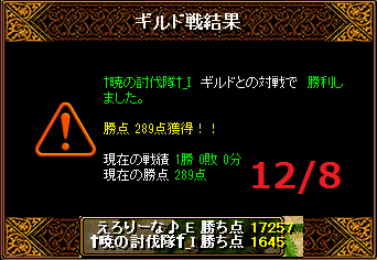 12月8日えろりなvs暁の討伐隊